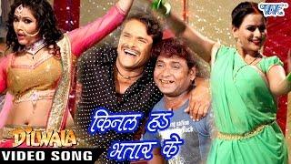 किनल हs भतार के ● Full Song ● Kinal Ha Bhatar Ke ● Dilwala ● Khesari Lal ● Bhojpuri Hot Songs 2016