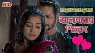 Valobashar Shihoron | Love Express | Romantic | Bangla New Song 2018 hd