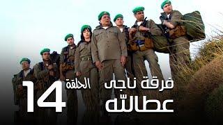 مسلسل فرقة ناجي عطا الله الحلقة | 14 | Nagy Attallah Squad Series