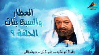 مسلسل العطار والسبع بنات - نور الشريف - الحلقة التاسعة