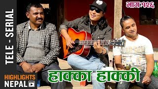 Hakka Hakki - Episode 126 | 8th January 2018 Ft. Daman Rupakheti, Ram Thapa