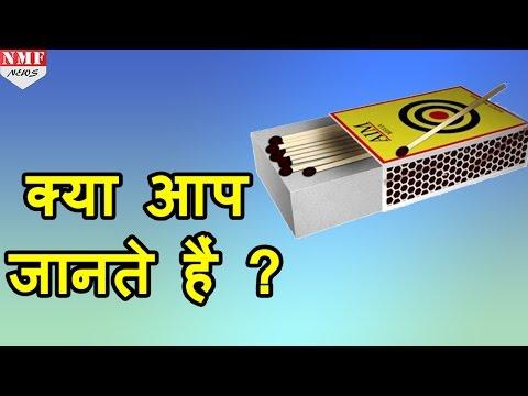 Match Box और Lighter में किसका Invention पहले हुआ था।Must watch!!!