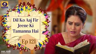 Dil Ko Aaj KiFir Jine Tammanna Hai - Ep - #121