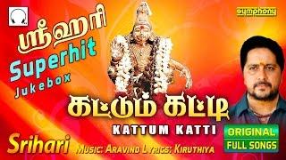 கட்டும் கட்டி   ஸ்ரீஹரி   Kattum Katti   Srihari   Ayyappan Songs Jukebox