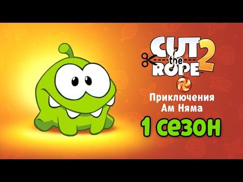 Xxx Mp4 Сборник Мультиков «Приключения Ам Няма» 1 сезон Все серии подряд на русском Cut The Rope 3gp Sex
