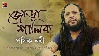 Jora Shalik | Pothik Nobi | Lutfor Hasan | Eid Special Bangla Song 2019 | Official Music Video
