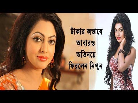 টাকার অভাবে আবারও অভিনয়ে ফিরলেন অভিনেত্রী নিপুন | BD Actress Nipun | Bangla News Today