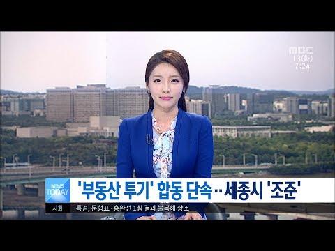 [대전MBC뉴스]'부동산 투기' 합동 단속··세종시 '조준'