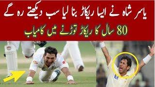 Yasir Shah Break 80 Years Old Record During Pakistan Vs Sri Lanka Test Match 28 Sep 2017