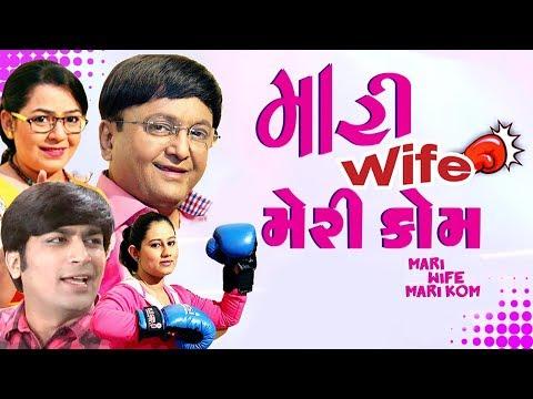Xxx Mp4 Mari Wife Mari Kom Superhit Gujarati Comedy Natak 2017 Sanjay Goradia Malhar Thakar 3gp Sex