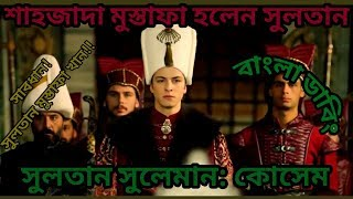 আহমেদের পর সুলতান হলেন শাহজাদা মুস্তাফা| বাংলা ডাবিং| sultan suleman: kosem| season7