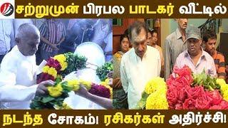சற்றுமுன் பிரபல பாடகர் வீட்டில் நடந்த சோகம்! ரசிகர்கள் அதிர்ச்சி!   Tamil Cinema   Kollywood News  