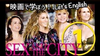 【英語で学ぼう!Let's English】Sex And The City ①