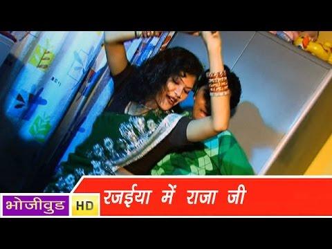 Xxx Mp4 HD रजइया मे राजा जी Rajaiya Me Raja Ji भोजपुरी सेक्सी गाना Bhojpuri Hot Songs 2015 3gp Sex