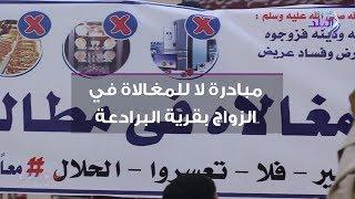 قرية البرادعة بالقليوبية تعلن الحرب على النيش والشبكة