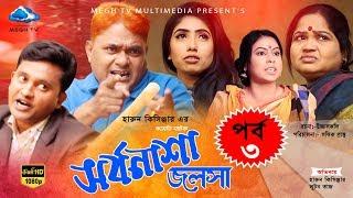 Shorbonasha Jalsha | Epi - 03 | Harun Kisinger | Luton Taj | Shamim Ahamed | New Comedy Natok 2018