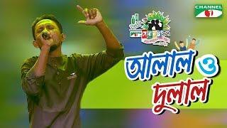 Alal o Dulal | Babul | Shera Kontho 2017 | Camp Round | Season 06 | Channel i TV