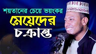 New Bangla Waz Mahfil  By Mufti Maulana Amir Hamja কসবা, নবীগঞ্জ, হবিগঞ্জ