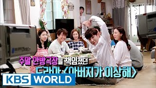 Entertainment Weekly | 연예가중계 - My fathe is strange, Lee Byunghun, Gosu [ENG/中文字幕/2017.08.28]