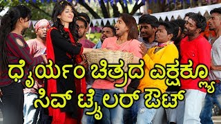 Dhairyam Kannada Movie Trailer Out  | Filmibeat Kannada