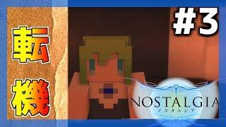 【Minecraft+物語】ノスタルジア 第3話