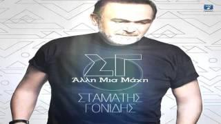 Stamatis Gonidis - Alli Mia Maxi - Σταμάτης Γονίδης - Άλλη Μια Μάχη - New 2016