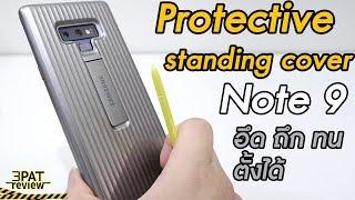 ||| รีวิว  Protective cover Note9 เคสแท้สุดทนสำหรับคนชอบลุย