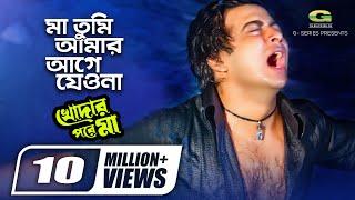 Ma tumi Amar Aage Jeona || HD1080p 2017 | ft Shakib Khan | by Palash | Khodar Pore Maa
