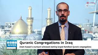 Imam Hussain Holy Shrine sponsors Quranic congregations around the world