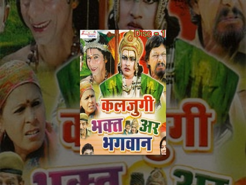 Xxx Mp4 Garhwali Hit Movie Film Kalyugi Bhakt Or Bhagwan Kishan Bagot Minu Bahuguna Part 1 3gp Sex