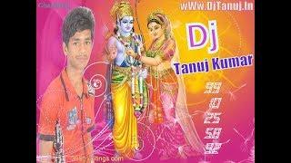 Kabhi Ram Banke Kabhi Shyam Banke Dholki Sound Mix Dj Tanuj Kumar
