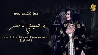 فنانه العرب أحلام - يا حبيبتي يا مصر (حفل تدشين البوم يلازمني خيالك)