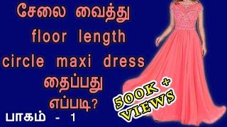 Floor Length Umbrella Designer Gown Full Tutorial Playithub