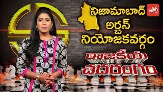 Nizamabad Urban MLA Bigala Ganesh Gupta Progress Report | Rajakeeya Chadarangam | YOYO TV Channel