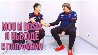 mou и Dosia о выходе в полуфинал