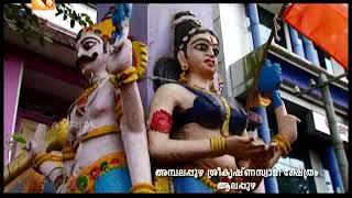 Ambalappuzha Sri Krishna Temple   Udayamritham   12th Sep 2017   Amrita TV