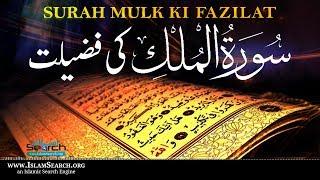 Surah Mulk ki fazilat ┇ سورہ الملک کی فضیلت ┇ #Surah #Mulk #Quran #Qabar ┇ IslamSearch