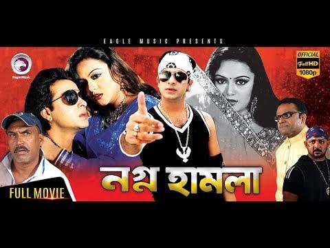Xxx Mp4 Bangla Movie NOGNO HAMLA Shakib Khan Nodi Misha Eagle Movies OFFICIAL 3gp Sex