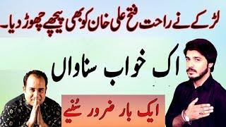 Naat Sharif in urdu - ik khawab sunawan by syed mesum