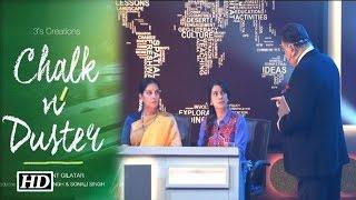 Leaked: Chalk N Duster Movie Climax Scene | Rishi Kapoor, Juhi Chawla & Shabana Azmi