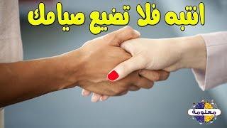هناك امور تفطر وتبطل الصوم كثير من المسلمين يقع فيها !!