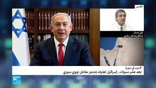 بعد عشر سنوات..إسرائيل تعترف بتدمير مفاعل نووي سوري..لماذا؟