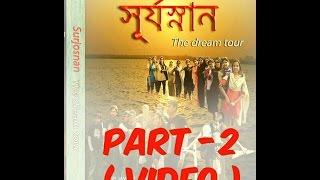 surjosnan-the dream tour ...part 2 (video)