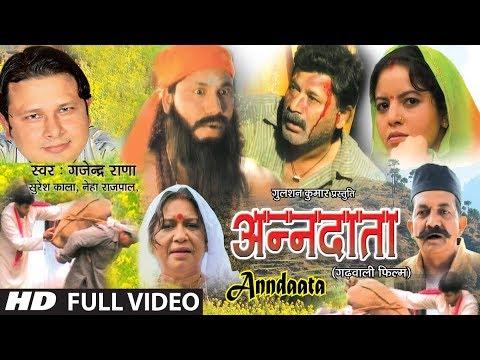 Xxx Mp4 Anndaata Full Garhwali Film Video Ashok Mal Purab Singh Panwar Bharti Bhatt 3gp Sex