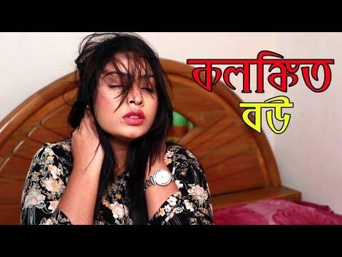 Xxx Mp4 কলঙ্কিত বউ । Kolonkito Bow । Bengali Short Film । Shormi । STM 3gp Sex