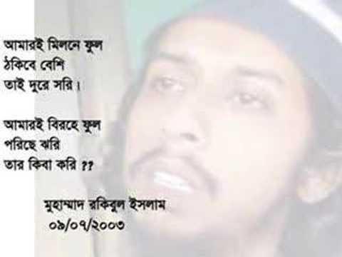 Rakibs Poem- AMAR-E MILONE FUL - bangla
