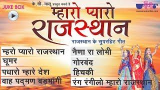 Best Rajasthani Songs Collection | Jai Jai Rajasthan Jukebox | Rajasthan Diwas Special 2019