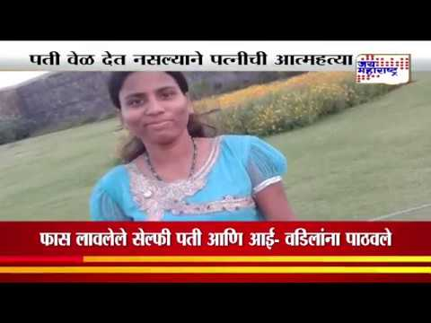 MARRIED WOMEN COMMITS SUICIDE AFTER TAKING SELFIE IN AURANGABAD