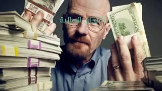 5 أسئلة بسيطة جدا ستغير نظرتك إلى المال بشكل جذري..!!