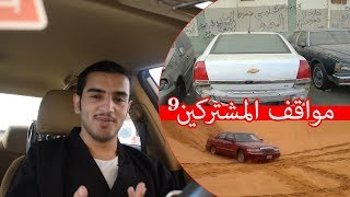 سرقت الكابرس وصدمت بشارع الهجوله  !! - غرزت تغريزه قويه !!